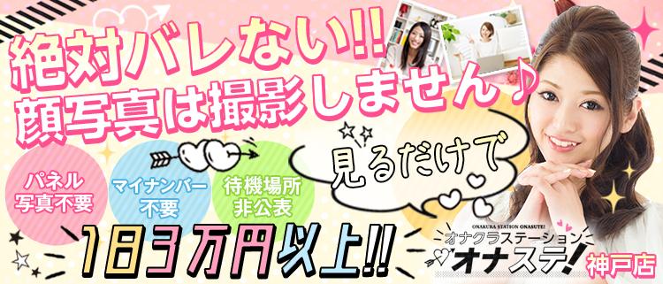 神戸 三宮・オナクラ・オナクラステーション 神戸の風俗求人情報