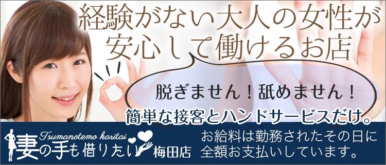 梅田・オナクラ・妻の手も借りたい 梅田の風俗求人情報