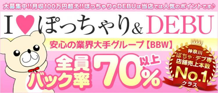 デリヘル・BBW横浜店