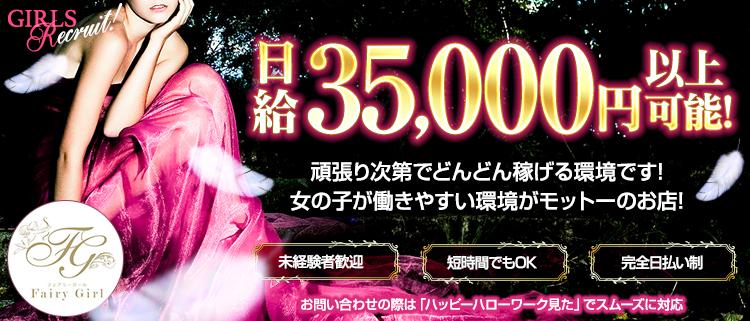 福岡・デリヘル・Fairy Girlの風俗求人情報