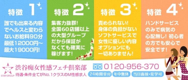 M性感・渋谷痴女性感フェチ倶楽部