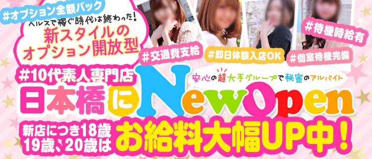 難波・オナクラ・10代素人専門店 #裏垢女子の風俗求人情報