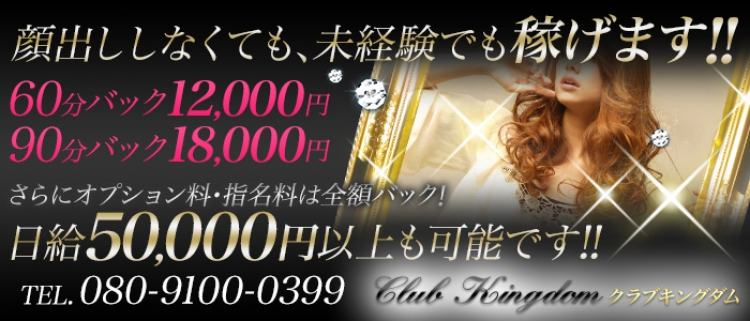 博多・デリヘル・CLUB KINGDOMの風俗求人情報