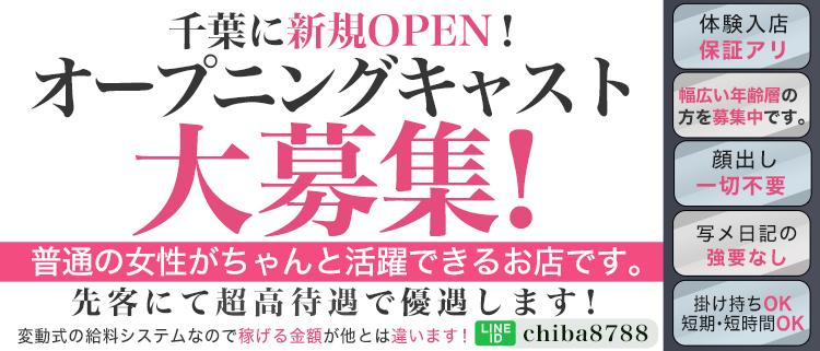 千葉・デリバリーヘルス・ママの婚活の風俗求人情報