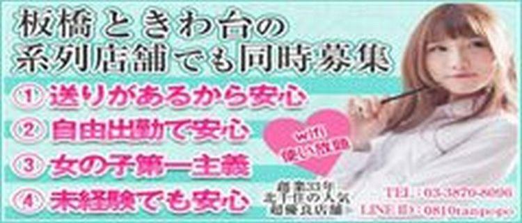 箱ヘル・ヘルス(店舗型)・いちごの天使byヘルス千住