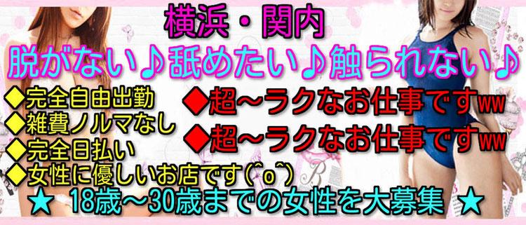オナクラ・手コキ・横浜デリヘルサークル