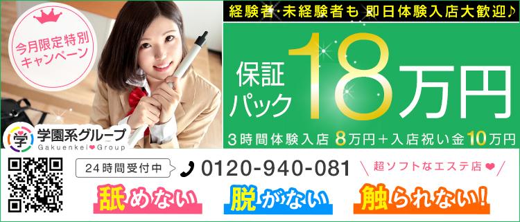 エステマッサージ(回春・性感)・恋色学園 池袋校