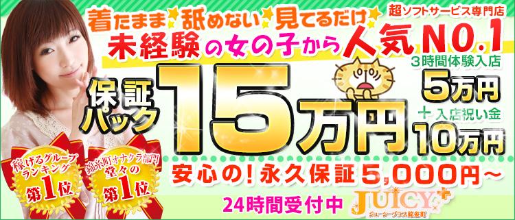 オナクラ・錦糸町ジューシープラス