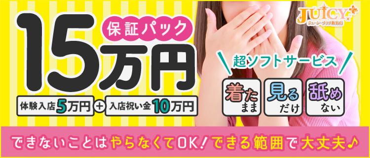 オナクラ(手コキ)・新宿ジューシープラス