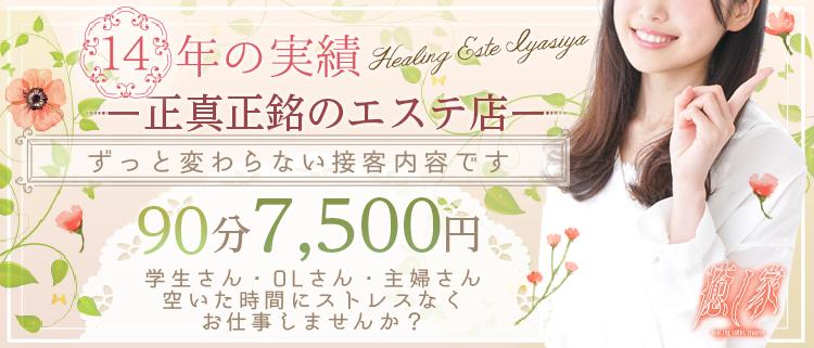 十三・塚本・エステマッサージ(回春・性感)・癒し家の風俗求人情報