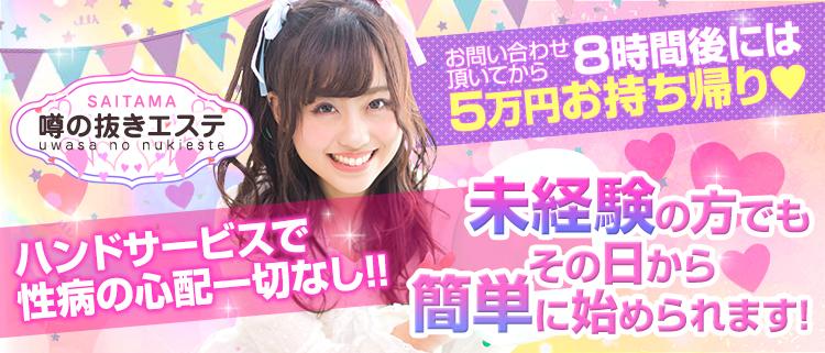埼玉・風俗エステ・アロマ・噂の抜きエステの風俗求人情報