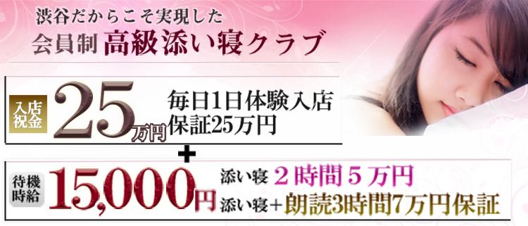 渋谷・添い寝・高級添い寝クラブ ピュアッ娘の風俗求人情報