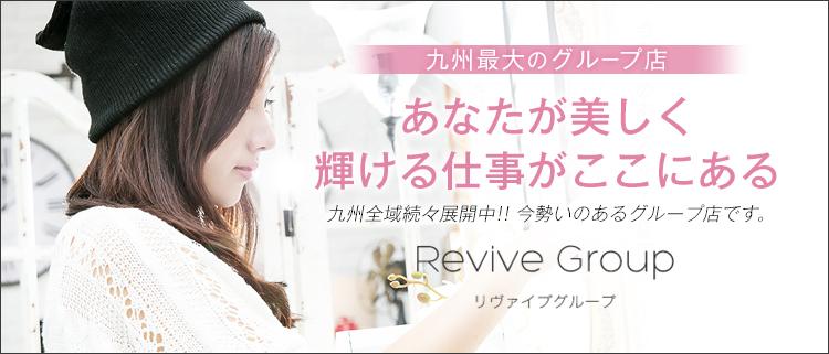 熊本・デリヘル・リヴァイブグループの風俗求人情報