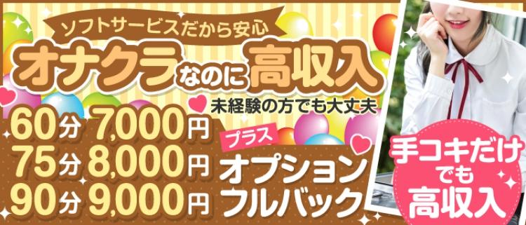オナクラ・手コキ・purexcure