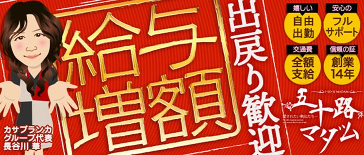 デリヘル・五十路マダム三重松阪店
