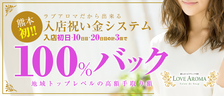 熊本・ソープ・LOVE AROMAの風俗求人情報