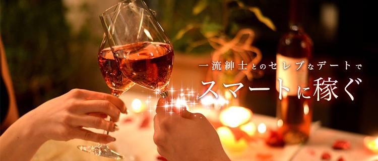 渋谷・交際クラブ・パパ活・エビスクラブの風俗求人情報