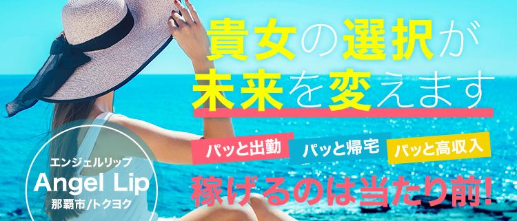沖縄・ヘルス・エンジェルリップの風俗求人情報