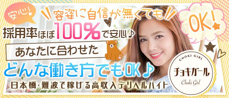 日本橋・デリヘル・チョキガールの風俗求人情報