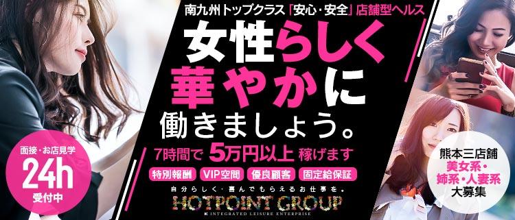 熊本・店舗型ヘルス・熊本ホットポイントグループの風俗求人情報
