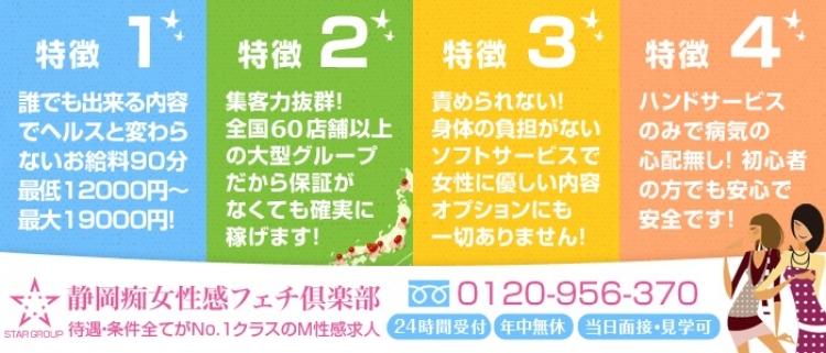 静岡・浜松・M性感・静岡痴女性感フェチ倶楽部の風俗求人情報