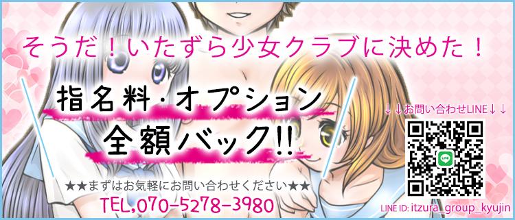 オナクラ・手コキ・妄想オナクラいたずら少女クラブ