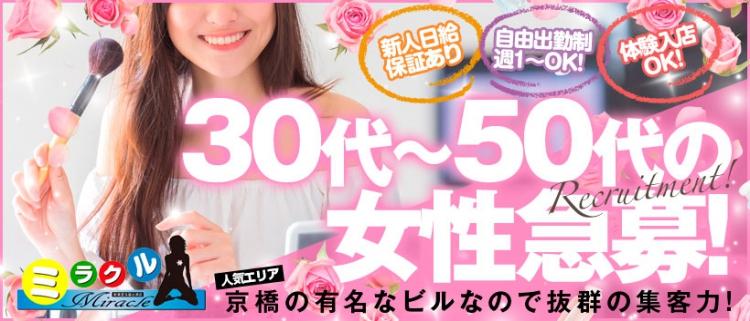 京橋の風俗求人 サロン 完全リニューアルオープンにつき30歳~50歳くらいまでの女性大募集!!バック率はエリア業界驚きの60%以上を宣言!京橋で【圧倒的な集客を誇るお店】が素敵な貴女を全面的にバックアップいたします。 - ミラクルへ