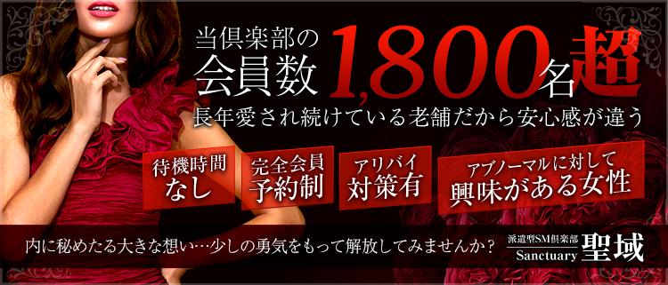 博多・SMデリヘル・サンクチュアリ(聖域)の風俗求人情報