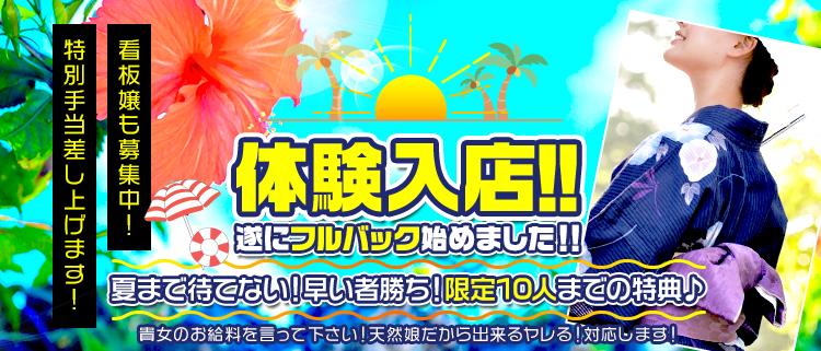 熊本・ソープ・天然娘の風俗求人情報