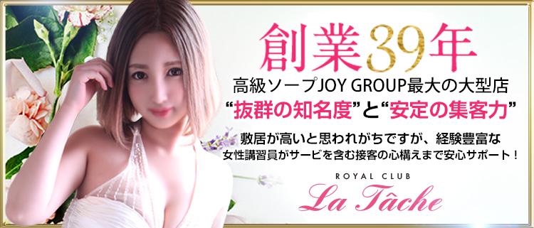 中洲・高級ソープランド・ロイヤルクラブ ラターシュの風俗求人情報