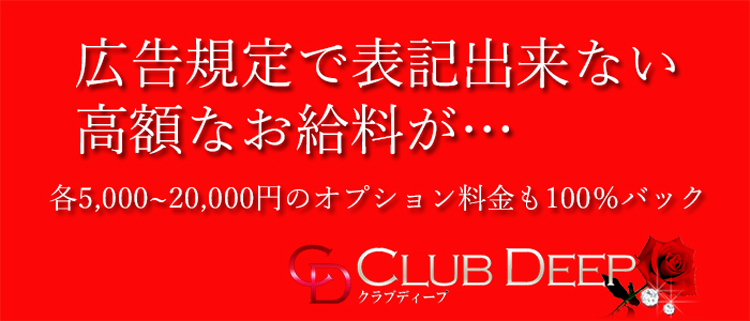 CLUB DEEP 博多