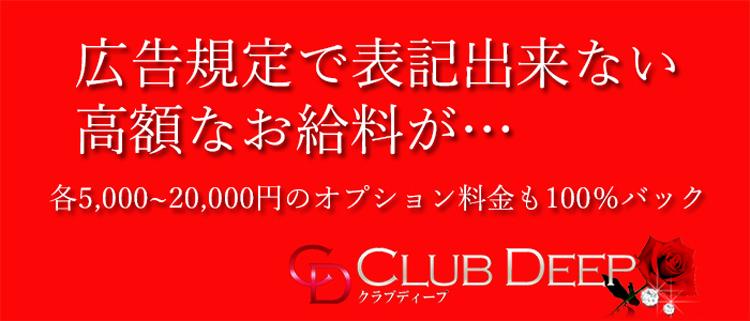 中洲・デリヘル・CLUB DEEP 博多の風俗求人情報