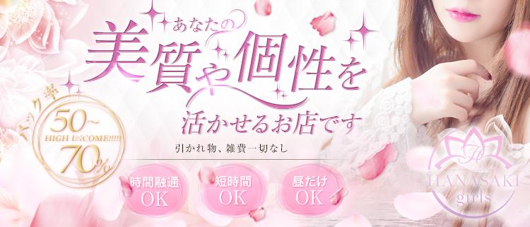 天神・デリヘル・HANASAKI girlsの風俗求人情報