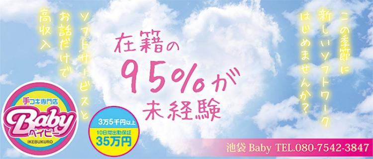 オナクラ・手コキ・baby