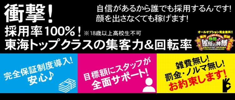 浜松・デリヘル・静岡♂風俗の神様浜松店の風俗求人情報