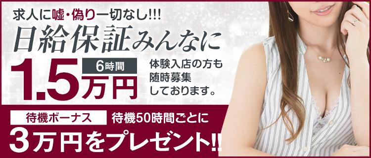 デリヘル・ドМな奥様大阪本店