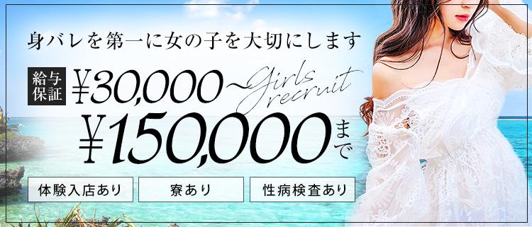 沖縄・ソープ・E-girls沖縄の風俗求人情報