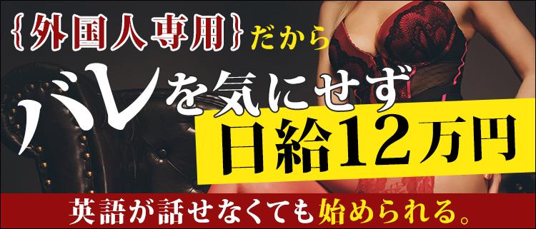 デリヘル・THC Osaka
