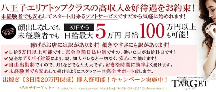 立川・八王子・町田・西東京の風俗求人 デリヘル ●西東京多摩地域最高水準のバック金額を提供します。●出勤場所OFFICE所在地  JR八王子駅北口●デリバリーエリア(西東京多摩地域全域)ホテル、自宅派遣。●待ち合わせタイプは無し。車でデリバリのみ。●NG区域設定OKです。●一日だけの体験入店、大歓迎です。●当日でしたらお電話にて、不安に思うことからご質問ください。嘘無く100%回答いたします。●あなたの個人情報が社外に漏れる事は一切ございません。 ★万全のアリバイ対策、細かな対策★ - TARGETへ