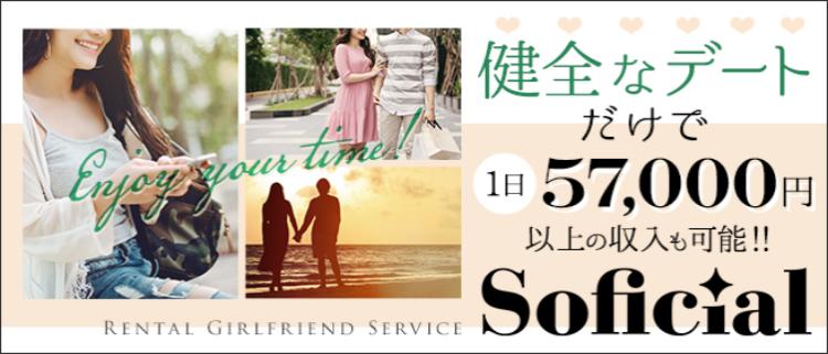 新宿・彼女レンタルサービス・ソフィシャルの風俗求人情報