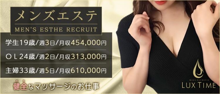メンズエステ(非風俗)・ラグタイム神田~LuxuryTime~
