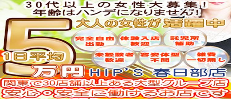 デリヘル・美熟女倶楽部Hip's春日部店