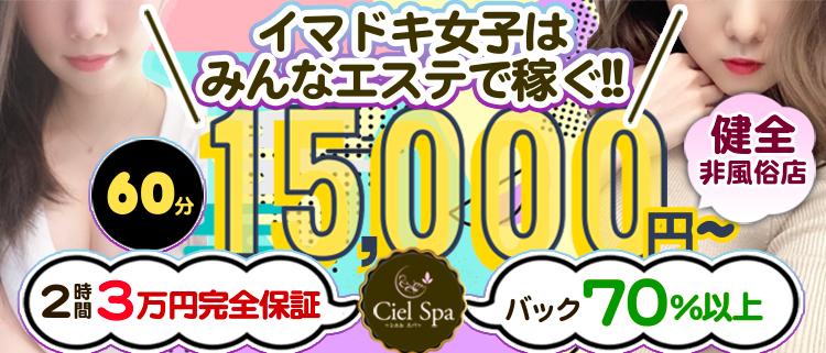 渋谷・メンズエステ(非風俗)・CIEL SPA~シエルスパ~の風俗求人情報