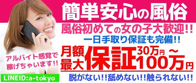 新宿・オナクラ・ぴゅあみるくぐるーぷ 新宿の風俗求人情報