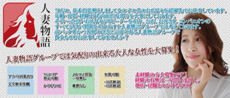 デリヘル・名古屋人妻物語
