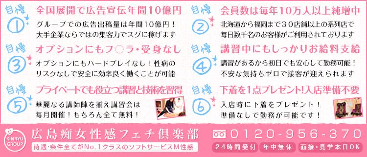 M性感・広島痴女性感フェチ倶楽部