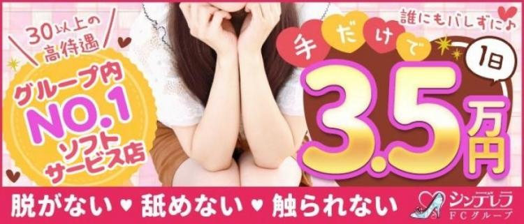 オナクラ・手コキ・新宿ハートショコラ