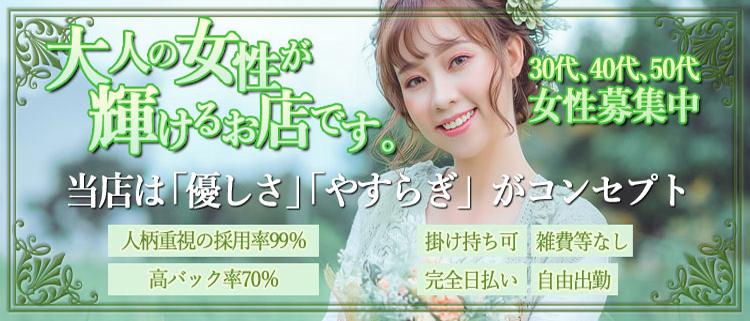 デリヘル・横浜熟女クラブ