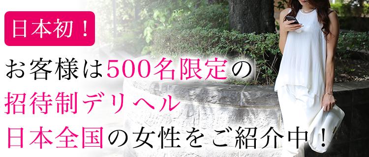 デリヘル・東京ヒストリー 私の愛人事情