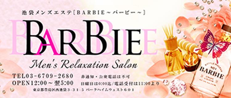 メンズエステ(非風俗)・BARBIE